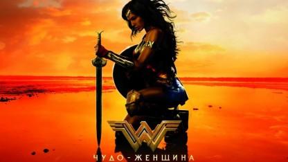 Обзор фильма «Чудо-женщина». Дина — Аматэрасу сердец