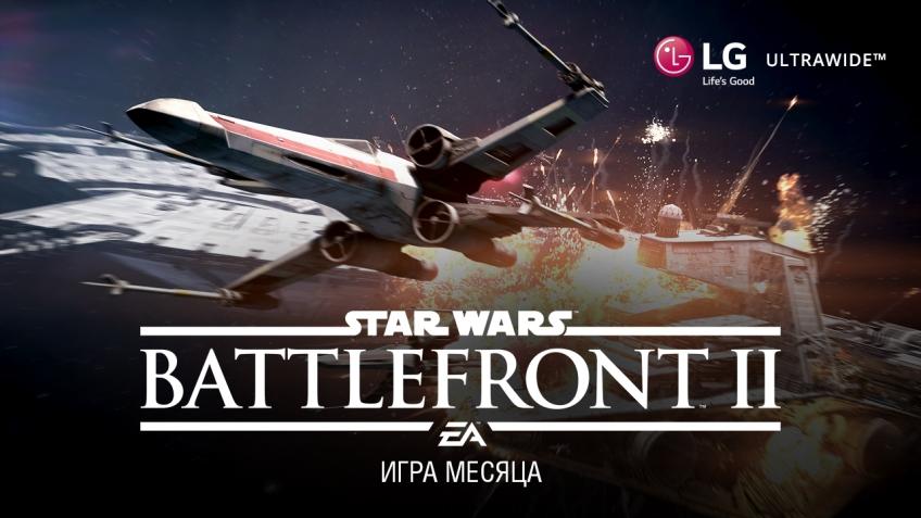Имперский штурмовик или призрак силы? Узнайте в конкурсе «Знаток Star Wars Battlefront»