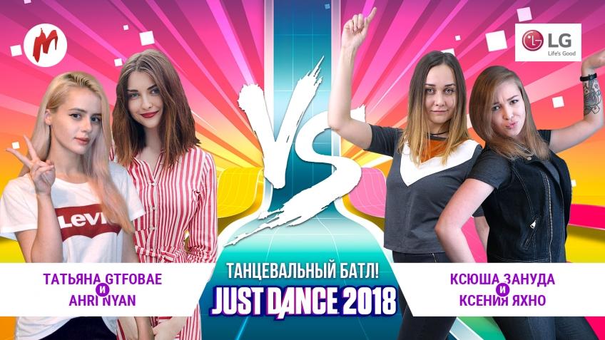 Четыре грации: горячий турнир Игромании по Just Dance 2018