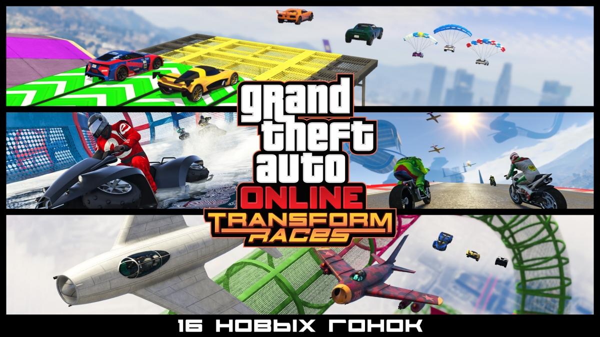 В GTA Online появился боевой вертолёт и 16 новых гонок в «Трансформациях»