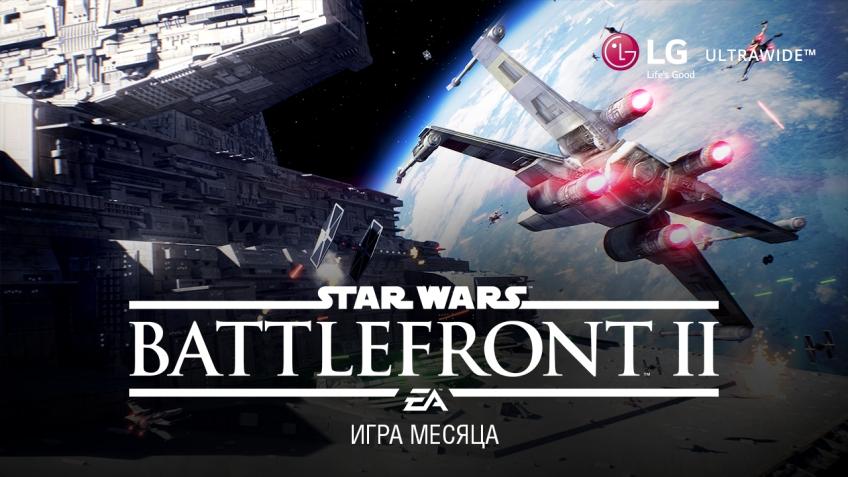 «Звёздные войны» без войны: путешествие по миру Star Wars Battlefront 2