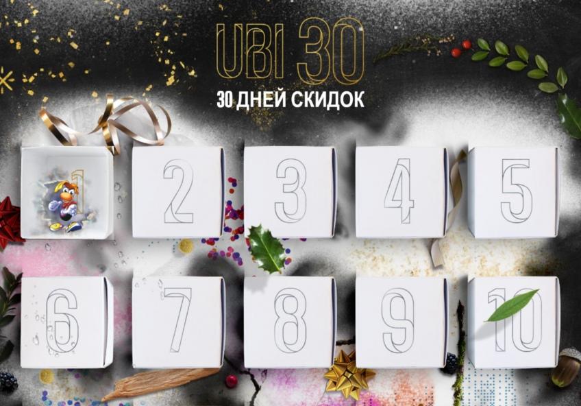 30 дней подарков ubi 64