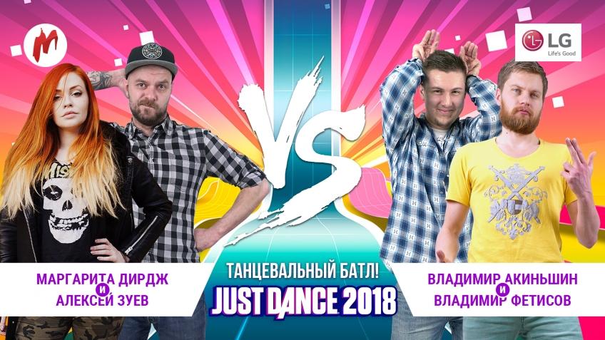 На старт, Игромания, марш! Турнир Игромании по Just Dance 2018