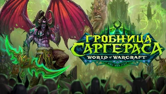 Blizzard выпустила самое масштабное обновление World ofWarcraft