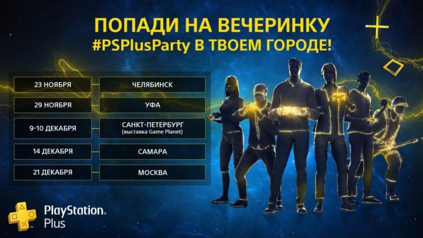Игромания объявляет победителей розыгрыша билетов на вечеринки PlayStation