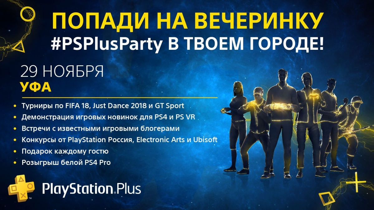 Вечеринка PS Plus в Челябинске: как это было