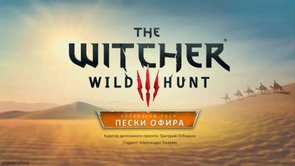 Студентка нарисовала DLC для игре «Ведьмак 0: Дикая Охота» (обновлено)
