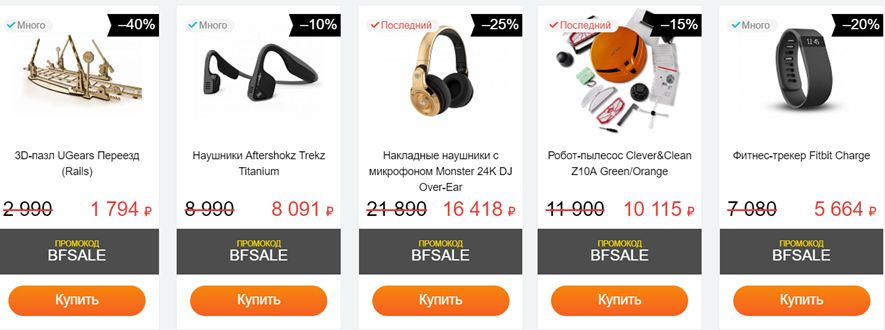 Железная «Чёрная пятница»: лучшие предложения в магазинах электроники