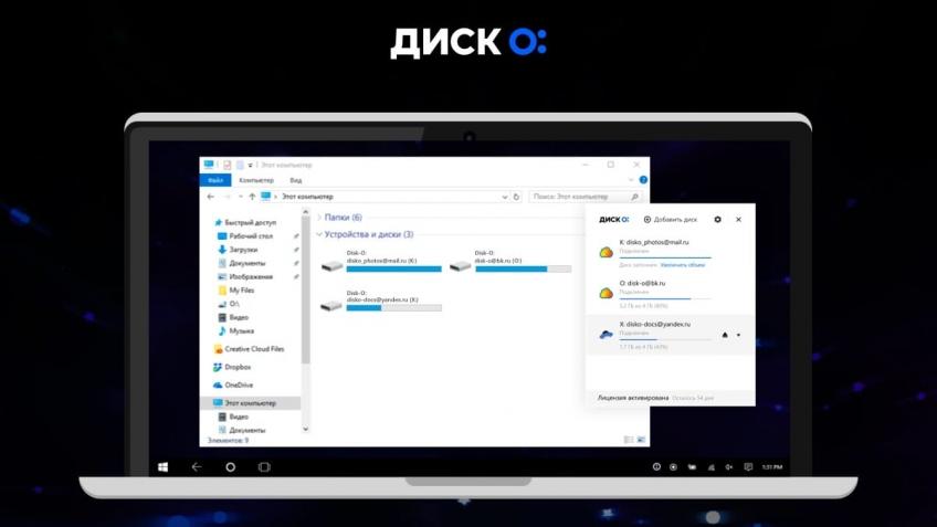 Приложение «Диск-О:» позволяет использовать облако как жёсткий диск