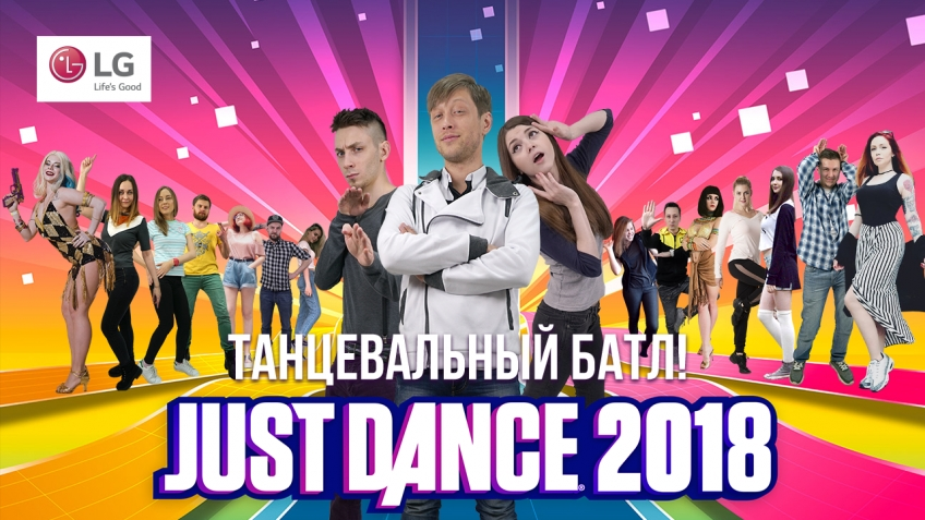 Just Dance 2018 и батл дуэтов: горячий ноябрь на Игромании