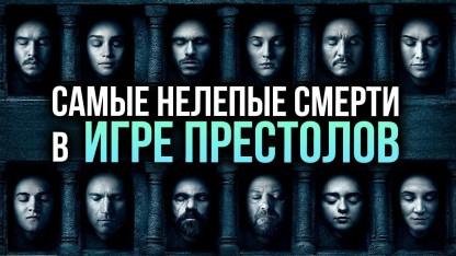 Cамые нелепые смерти во «Игре престолов»