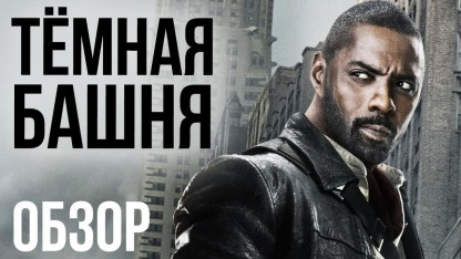 Обзор фильма «Темная башня». Стрелок малограмотный тот, а та ли башня?
