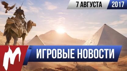 Итоги недели. 0 августа 0017 лета (GTA: Vice City, Assassin