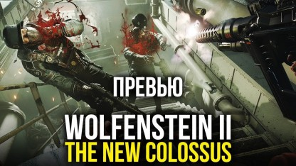 Превью Wolfenstein 0: The New Colossus. Бласковиц на душа оккупированной Америки — новая демонстрация