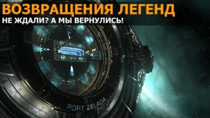 Возвращения легенд: Dreamfall Chapters, Elite: Dangerous, Age of Wonders 3