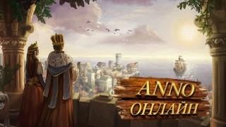 Anno Online: о браузерах, гильдиях и культурных эпохах