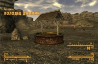 """Коды по """"Fallout: New Vegas"""" (читательские пасхалки)"""