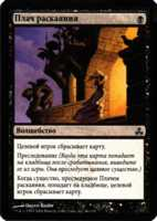 Magic: The Gathering. Договор гильдий (guildpact)