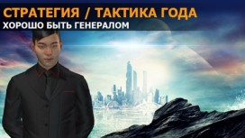 Стратегия / тактика года: Galactic Civilizations 3, StarCraft 2: Legacy of the Void, Cities: Skylines