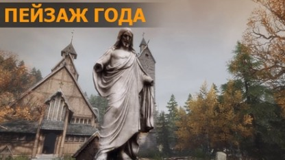 Пейзаж года: The Vanishing of Ethan Carter, Destiny