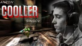 Легенды Quake: Антон Синьгов (Cooller), часть первая