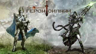 Первые впечатления от PvP в Might & Magic Heroes Online