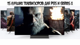 15 лучших 4K-телевизоров для PlayStation5 и Xbox Series X. От 30000 рублей и до бесконечности