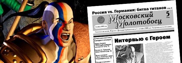 Русский варвар