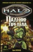 Halo: Падение Предела. Мастер-Шеф: детство, отрочество, юность