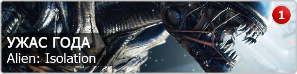 Alien: Isolation — ужасы года