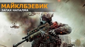Майклбэевик: The Order: 1886, Rise of the Tomb Raider, Halo 5: Guardians