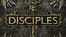 Disciples: Перерождение