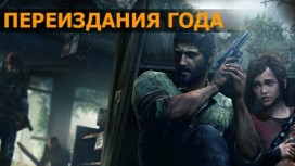 Переиздания года: The Last of Us Remastered, GTA 5, The Binding of Isaac: Rebirth