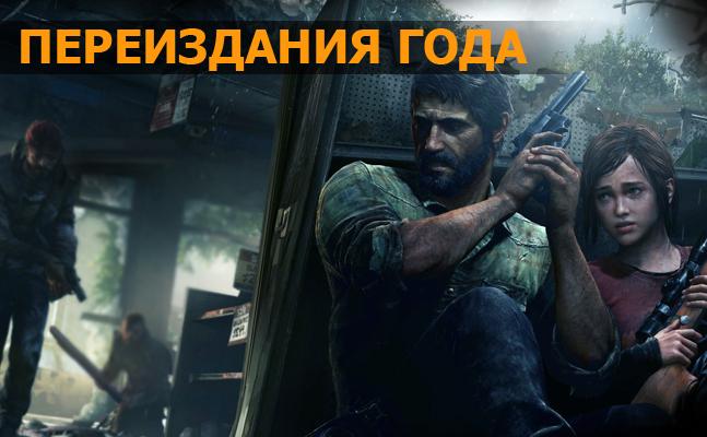 Переиздания года: The Last of Us Remastered, GTA 5, The Binding of Isaac: Rebirth