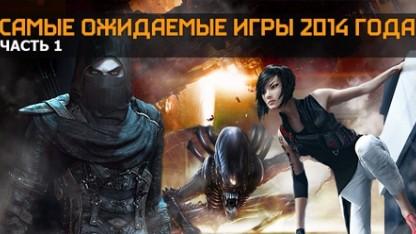 Самые ожидаемые игры 2014 года. Часть1