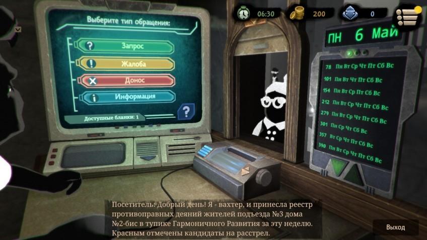 Как разрабатывали Beholder и Beholder 2? Интервью с геймдизайнером российской антиутопии