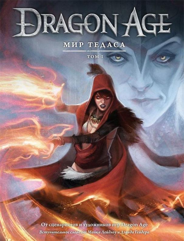 Dragon Age: Мир Тедаса. Том 1. Шикарный путеводитель по вселенной Dragon Age
