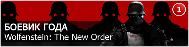 Wolfenstein: The New Order — боевик года
