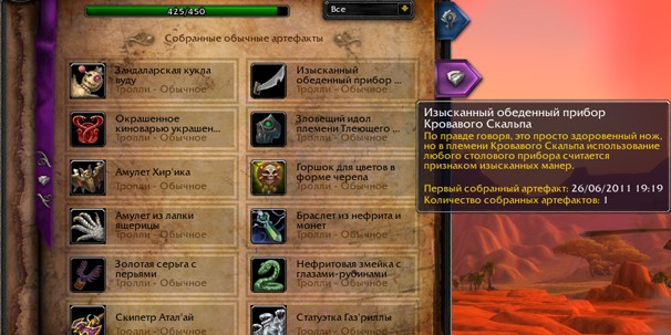 World of Warcraft. По стопам Индианы Джонса