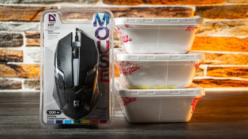 Мышка по цене трёх «Дошираков». Обзор Defender HIT MB-550 за 150 рублей