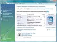 Свет в оконце. Обзор Windows Vista