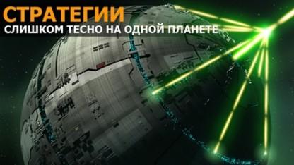 Civilization: Beyond Earth — стратегия года