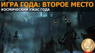 Игра года: второе место — Bloodborne