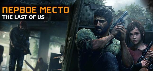 The Last of Us — игра года