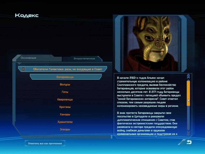 Почему концовку Mass Effect3 до сих пор ненавидят