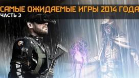 Самые ожидаемые игры 2014 года. Часть3