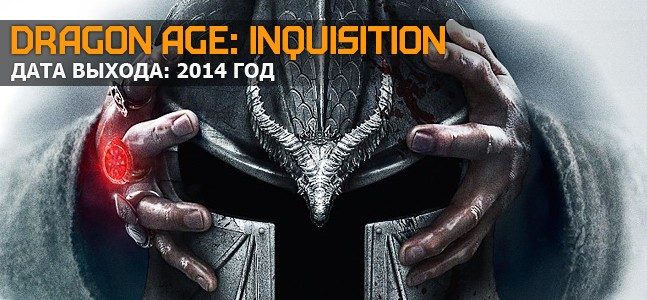 Самые ожидаемые игры 2014 года. Часть 3