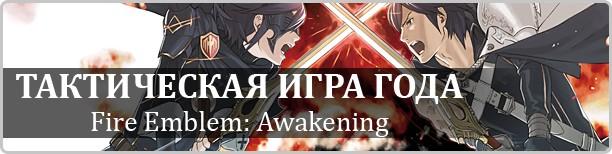 Fire Emblem: Awakening — тактическая игра года