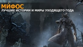 Мифос: Destiny: The Taken King, Metal Gear Solid 5: The Phantom Pain, Sunless Sea