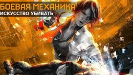 Боевая механика: Metal Gear Rising: Revengeance, Remember Me, Injustice: Gods Among Us